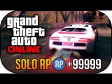 GTA 5 Glitches - Most Insane RP Glitch Solo Rank Up Fast 750k/HR in GTA 5 Online (GTA 5 Glitches)