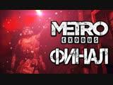 Дмитрий Бэйл Прохождение METRO Exodus МЕТРО Исход Часть 22 КОНЕЦ ПУТИ.ФИНАЛ 2K60FPS