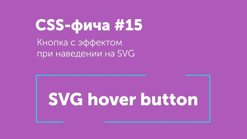CSS фичи 15 SVG кнопка SVG hover effect button CSS3 animation