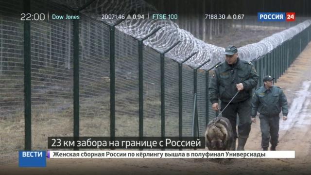 Новости на Россия 24 • Латвия защищается от вьетнамцев забором на границе с Россией