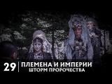[29/75] Племена и империи шторм пророчества Tribes and Empires The Storm of Prophecy 九州·海上牧云记
