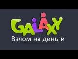 Взлом Galaxy Галактика знакомств на деньги как накрутить деньги в галактике