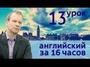 Полиглот английский за 16 часов. Урок 13 с нуля. Уроки английского языка с Петровым...