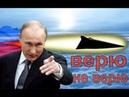 Гиперзвуковая Русская мощь или бессонные ночи для Запада