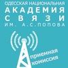 Приемная комиссия ОНАС им. А.С. Попова
