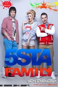 Скачать песня моя мелодия 5sta family