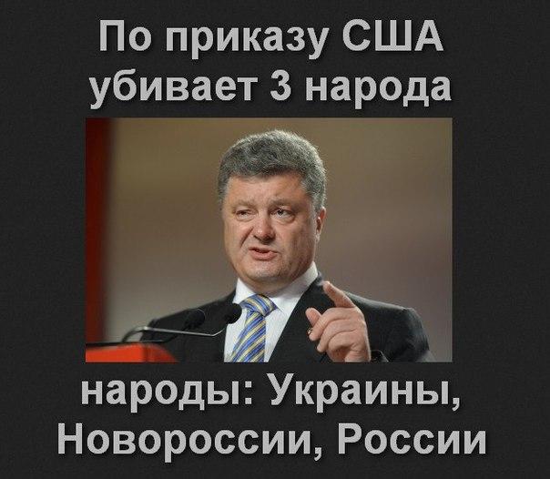 Картинки по запросу Порошенко убийца