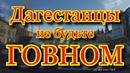 Дагестанцы не будьте ГОВНОМ - Dagestanis do not be SHIT