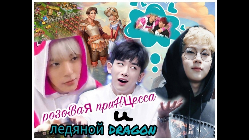 JooHyuk messeger | Принцесса и Ледяной Dragon | by JooHyuk and around | pt 1