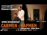 Aria Escamilio (Carmen by George Bizet), New opera world, Moscow, 04.08.2018