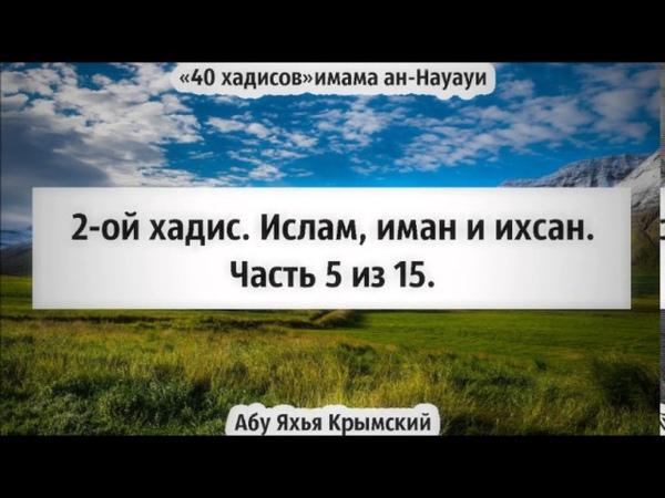 40 хадисов: 2-ой хадис. Ислам, иман и ихсан. Часть 5 из 15 || Абу Яхья Крымский