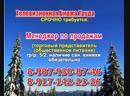 05-10 декабря _19.20_Работа в Самаре_Телевизионная Биржа Труда