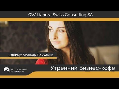 Молена Панченко Утро с Лианорой QW Lianora Swiss Consulting 05 05 2018