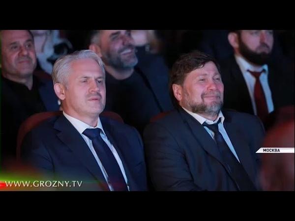 В Москве стартовали предпраздничные мероприятия в честь 200 летия Грозного
