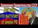 Заявление Правительства СССР Для всех кто выступает от имени РФ 23 03 2018 sub