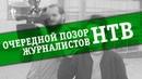 Очередной позор журналистов НТВ