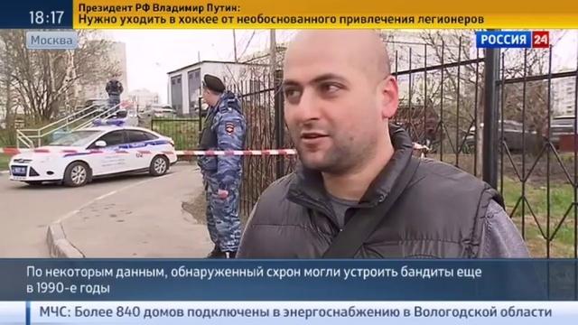 Новости на Россия 24 • Московскую девятиэтажку эвакуировали из-за заржавевшей бомбы ореховских