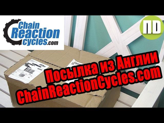 Посылка с ChainReactionCycles.com Вело ништяки
