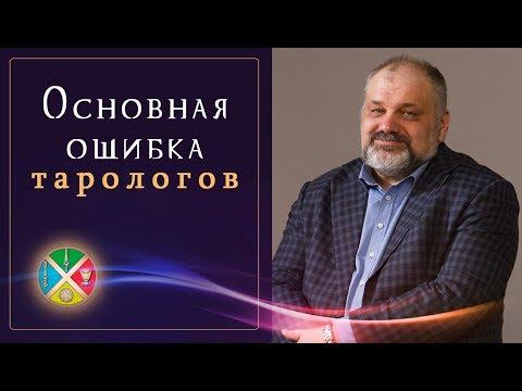 Ключевая ошибка тарологов Гадание на картах Таро для начинающих Русская Школа Таро