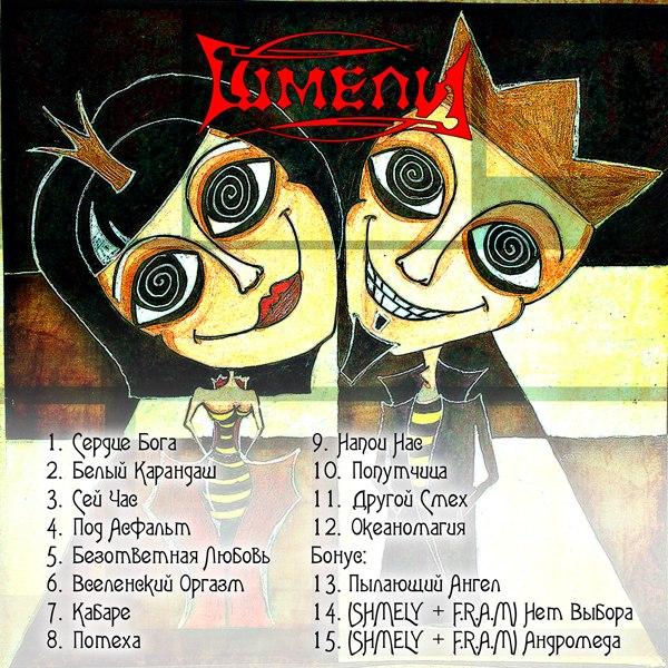 Новый альбом группы ШМЕЛИ - Белый карандаш (2015)