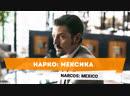 Нарко: Мексика | Narcos Mexico — Русский трейлер сериала [2018]