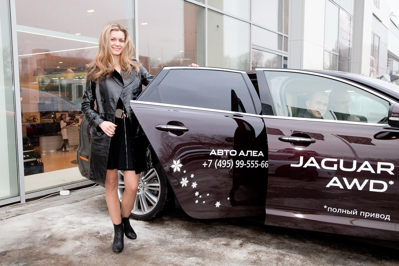 Jaguar Авто АЛЕА