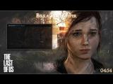 PS4 Pro Опасный путь вместе с Элли