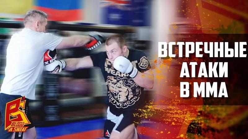 Работа вторым номером - Встречные атаки с развитием для борцов и ударников