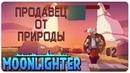Moonlighter 2 Продавец от природы
