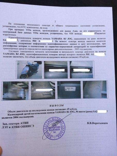 временная регистрация документ фото