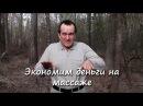 Массажист, Костоправ, мануальщик, остеопат - дает совет Таз и массаж спины, как с ...