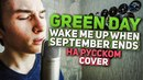 На русском: Green Day — Wake Me Up When September Ends (Cover)