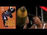 Не грози Южному Централу, попивая сок у себя в квартале (1996) Goblin (Гоблин)