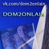 ДОМ 2 On-Line