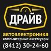 ДРАЙВ Пенза - автоэлектроника, аксессуары