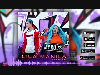 Lila Manila - Уча-ча (Official Audio)