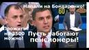 Депутат который решил прожить на 3500 пришёл на Первый канал
