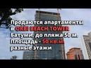 Продаются трое разных апартаментов в ORBI BEACH TOWER. Батуми. 50 метров до пляжа