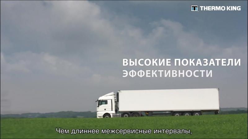 Thermo King Официальный диллер в нижнем Новгороде 89018004000