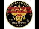 ЧЕРНАЯ МЕТКА ПРАВИТЕЛЬСТВУ РФ Золотые монеты Улюкаева