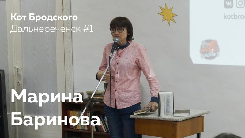 Кот Бродского | Дальнереченск 1. Джон Голсуорси «Сага о Форсайтах» | Марина Баринова