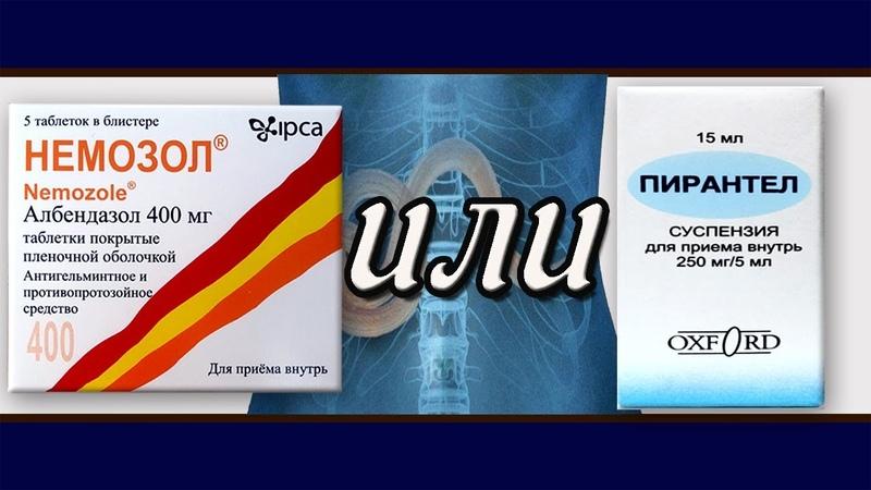 Пирантел или Немозол. Какой препарат лучше принимать против гельминтов.
