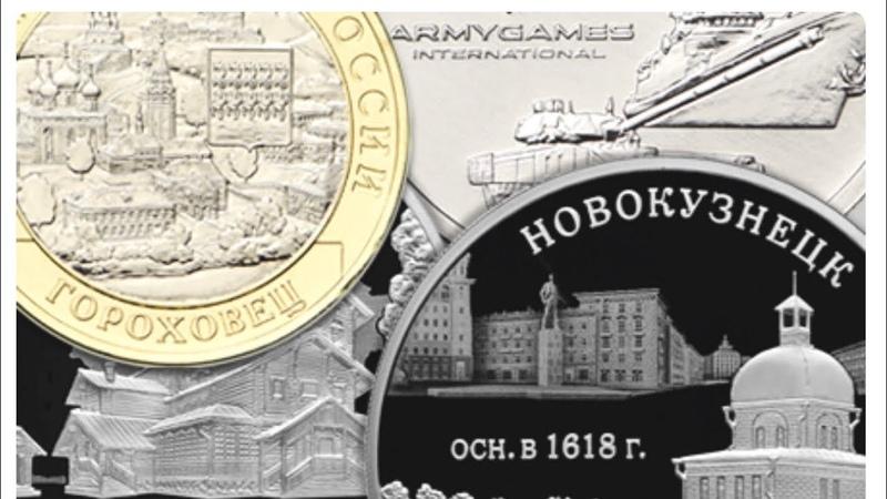 10 рублей Гороховец, 25 рублей Армейские международные игры. Новостная лента нумизмата