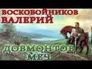 В ВОСКОБОЙНИКОВ ДОВМОНТОВ МЕЧ ГЛАВЫ 01 02