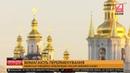 УПЦ МП дали три місяці на зміну назви - Перші про головне. Ранок (7.00) за 27.01.19