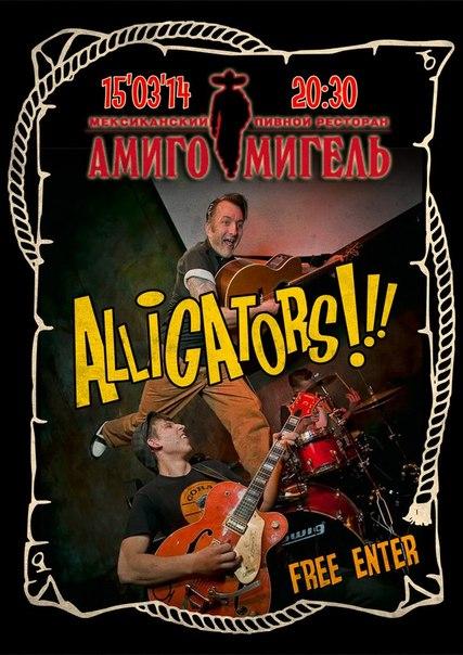 15.03 Alligators в Амиго Мигель!