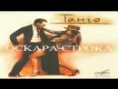 Танго Оскара Строка - Oskars Stroks Tangos