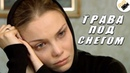 ЭТОТ ФИЛЬМ СТОИТ ПОСМОТРЕТЬ! Трава под Снегом Все серии подряд Русские мелодрамы, сериалы HD