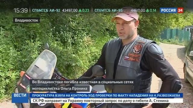 Новости на Россия 24 • Трюки популярной байкерши закончились трагедией