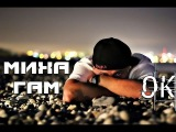 Миха Гам - OK (Official video 2014)